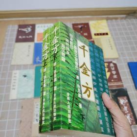 千金方(上下全两册  日本影印 宋代刊本1994年一版一印)
