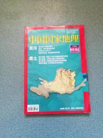 中国国家地理2017.10期《45838-3》