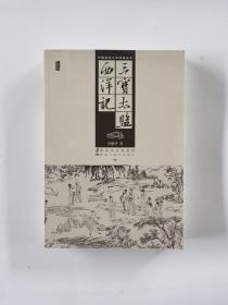 中国古典文学名著丛书:三宝太监西洋记(下册)