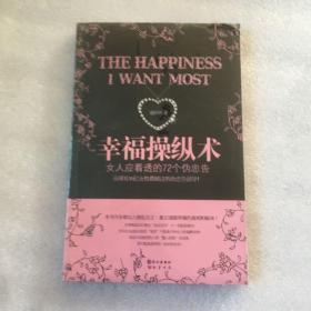 幸福操纵术