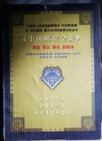 中国邮票全集上中下三册