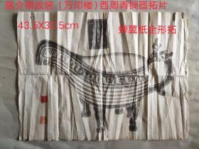 陈介祺故居旧藏(万印楼)战国铜匜全形拓片一张