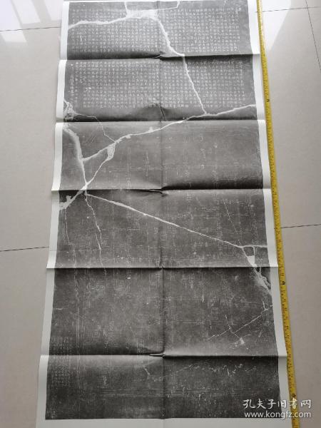 【2004新印】嘉庆二年1749《苏郡城河三横四直图》拓片