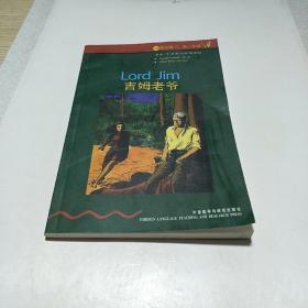 吉姆老爷:书虫.牛津英汉双语读物