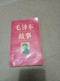 毛泽东故事【1986年一版一印】品见图