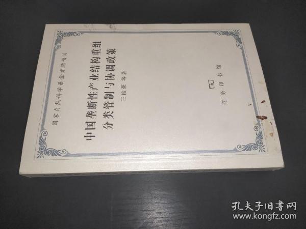 中国垄断性产业结构重组分类管制与协调政策