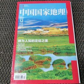 中国国家地理 2012.12 月号   总第626期
