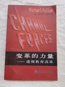 变革的力量:透视教育改革