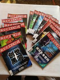 新发现杂志  2008年6月刊,2010年7-12月刊, 2011年1-8月刊(15本合售)