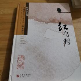 哭泣的青草地/金麻雀获奖作家文丛