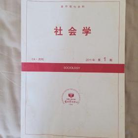 中国人民大学复印报刊资料•社会学(月刊)2011年第一期、第七期合售