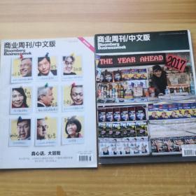 商业周刊中文版2016