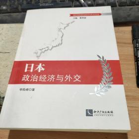 日本政治经济与外交
