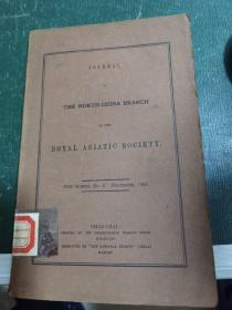 外文版(雜志)皇家亞洲學會,1864年