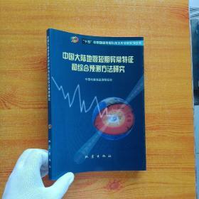 中国大陆地震短期异常特征和综合预测方法研究【内页干净】