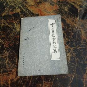 中国烹饪古籍丛刊:云林堂饮食制度集