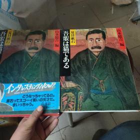 日文版 吾辈は猫である.夏目漱石  带函套