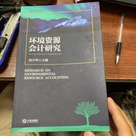 环境资源会计研究