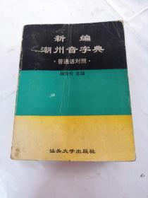 新编潮州音字典(普通话对照)(书棱破,书前后1-2页有黄斑,书后面第二页中间破,内容完整,品相如图)