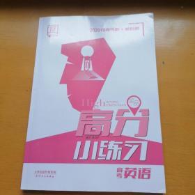 高分小练习 高考英语