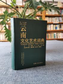 云南文化艺术词典