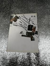 """""""无境""""当代青年艺术家丛书:李飒"""