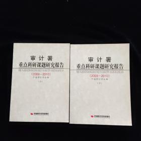 审计署重点科研课题研究报告(2009-2010)(上下)
