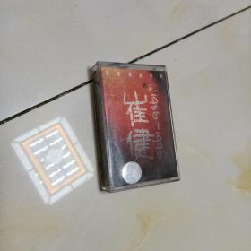 磁带:崔健1986-1996