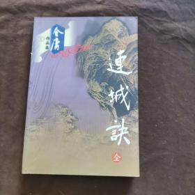 连城诀 全一册【250】