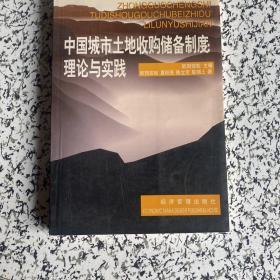 中国城市土地收购储备制度:理论与实践