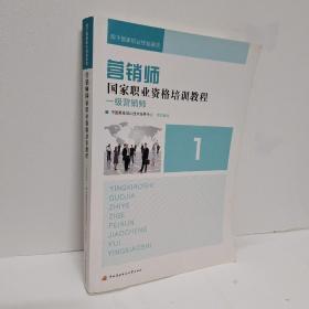 营销师国家职业资格培训教程:一级营销师