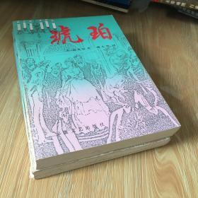 琥珀 上 下 全两册合售 正版 无笔迹