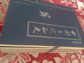 中国古代秘史(全六册)包邮