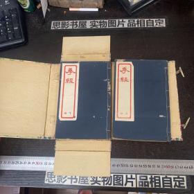 民国七年线装本:《拳经》(存世稀见文献研究价值极高版本、海量插图、一涵两册全)