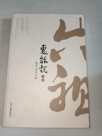 六祖惠能说  下册