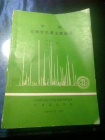中国毛细管色谱文献题录