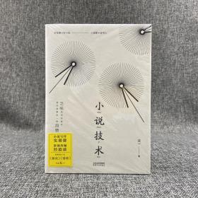龙一签名《小说技术》(精装,一版一印)