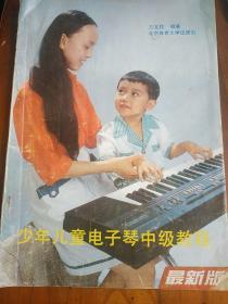 少年儿童电子琴中级教程