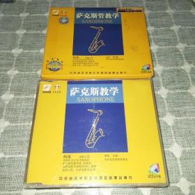 萨克斯管教学VCD,3碟+1cd赠品全套合售,杨璨主讲