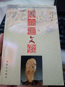 寿山石文化