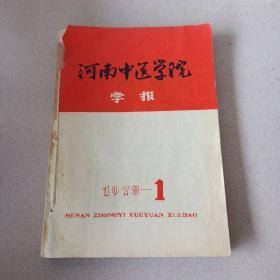 河南中医学院学报,1978年1至4期