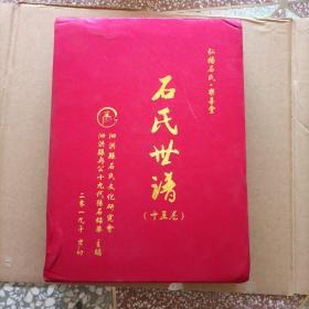 石氏世谱(十五卷)