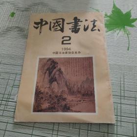 中国书法  1994-2