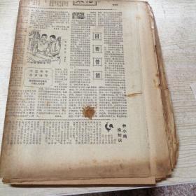 中国青年报1983年5月1.3.5.7.8.10.14.15.17.19.21.22.24.26.28.31
