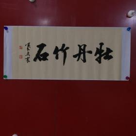 啸天马襄-牡丹竹石(印刷品)【C58】折痕