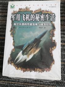 军用飞机的秘密生活:航空兵器的性能发展与战争经历