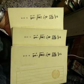 【3本一套合售一版一印竖版繁体字】三国志选注 上中下 缪钺 主编  中华书局