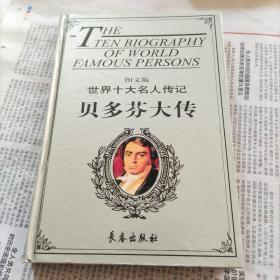 贝多芬大传(图文版)