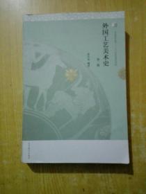 外国工艺美术史 第二版