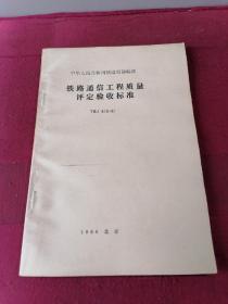 中华人民共和国铁道部部标准 :铁路通信工程质量评定验收标准